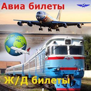 Авиа- и ж/д билеты Борисовки