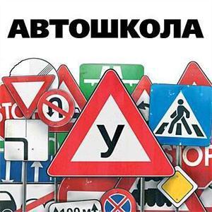 Автошколы Борисовки