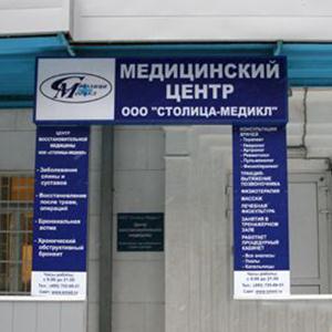 Медицинские центры Борисовки