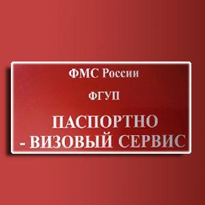 Паспортно-визовые службы Борисовки