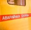 Аварийные службы в Борисовке