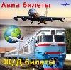 Авиа- и ж/д билеты в Борисовке