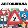 Автошколы в Борисовке