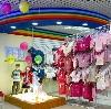Детские магазины в Борисовке