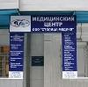 Медицинские центры в Борисовке
