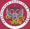 Налоговые инспекции, службы в Борисовке