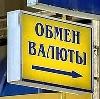 Обмен валют в Борисовке