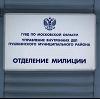 Отделения полиции в Борисовке