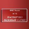 Паспортно-визовые службы в Борисовке