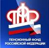 Пенсионные фонды в Борисовке
