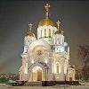 Религиозные учреждения в Борисовке
