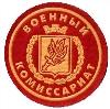 Военкоматы, комиссариаты в Борисовке