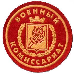 Военкоматы, комиссариаты Борисовки